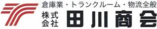 株式会社田川商会|長崎県諫早市|倉庫業・トランクルーム・物流全般